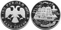 Юбилейная монета  Барк «Крузенштерн» 100 рублей
