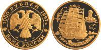 Юбилейная монета  Барк «Крузенштерн» 1 000 рублей