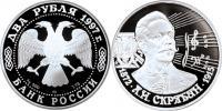 Юбилейная монета  125-летие со дня рождения А.Н. Скрябина 2 рубля