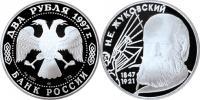Юбилейная монета  150-летие со дня рождения Н.Е. Жуковского 2 рубля