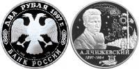 Юбилейная монета  100-летие со дня рождения А.Л. Чижевского 2 рубля