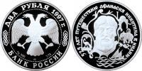 Юбилейная монета  525 лет путешествию Афанасия Никитина в Индию 2 рубля