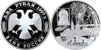 Юбилейная монета  100-летие со дня смерти А.К. Саврасова 2 рубля
