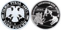 Юбилейная монета  Хоккей на льду 1 рубль