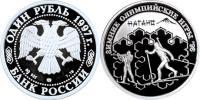 Юбилейная монета  Биатлон 1 рубль