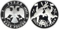 Юбилейная монета  Столетие Российско-Французского союза 3 рубля