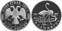 Юбилейная монета  Фламинго 1 рубль