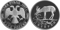 Юбилейная монета  Джейран 1 рубль