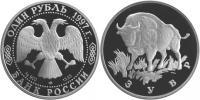 Юбилейная монета Зубр 1 рубль
