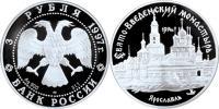 Юбилейная монета  Свято-Введенский монастырь, г. Ярославль 3 рубля