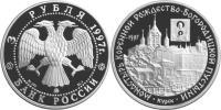 Юбилейная монета  Монастырь Курской Коренной Рождество-Богородицкой пустыни 3 рубля