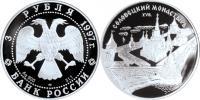 Юбилейная монета  Соловецкий монастырь 3 рубля