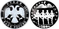 Юбилейная монета  Лебединое озеро 3 рубля