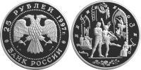 Юбилейная монета  Лебединое озеро 25 рублей