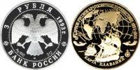 Юбилейная монета  Карта плавания 3 рубля