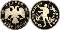Юбилейная монета  Лебединое озеро 50 рублей