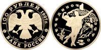 Юбилейная монета  Лебединое озеро 100 рублей