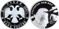 Юбилейная монета  Полярный медведь 3 рубля
