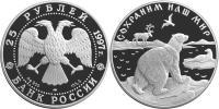 Юбилейная монета  Полярный медведь 25 рублей