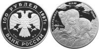 Юбилейная монета  Полярный медведь 100 рублей