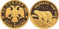 Юбилейная монета  Полярный медведь 50 рублей