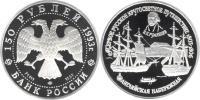 Юбилейная монета  Английская набережная в С. Петербурге 150 рублей