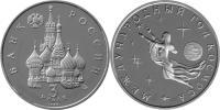 Юбилейная монета  Международный год Космоса 3 рубля