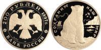 Юбилейная монета  Полярный медведь 200 рублей