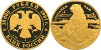 Юбилейная монета  Полярный медведь 10 000 рублей