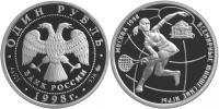 Юбилейная монета  Всемирные юношеские игры 1 рубль