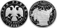 Юбилейная монета  Год прав человека в Российской Федерации 3 рубля