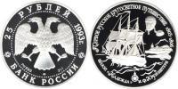 """Юбилейная монета  Шлюп """"Надежда"""" 25 рублей"""