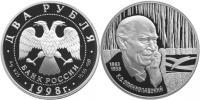 Юбилейная монета  135-летие со дня рождения К.С. Станиславского. 2 рубля