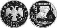 Юбилейная монета  100-летие со дня рождения С.М. Эйзенштейна. 2 рубля