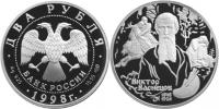 Юбилейная монета  150-летие со дня рождения В.М.Васнецова. 2 рубля