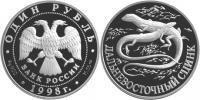 Юбилейная монета  Дальневосточный сцинк 1 рубль