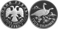 Юбилейная монета  Гусь-белошей 1 рубль