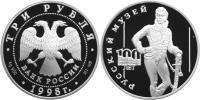 Юбилейная монета  100-летие Русского музея. 3 рубля