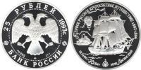 """Юбилейная монета  Шлюп """"Нева"""" 25 рублей"""