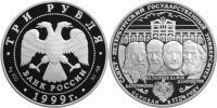 Юбилейная монета  275-летие первого Российского университета 3 рубля