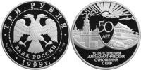 Юбилейная монета  50 лет установления дипломатических отношений с КНР 3 рубля