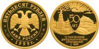 Юбилейная монета  50 лет установления дипломатических отношений с КНР 50 рублей