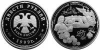 Юбилейная монета  275-летие Санкт-Петербургского монетного двора 200 рублей