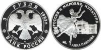 Юбилейная монета  Анна Павлова 3 рубля