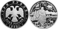 Юбилейная монета  Н.М.Пржевальский 3 рубля