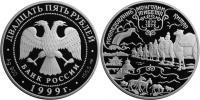 Юбилейная монета  Н.М.Пржевальский 25 рублей