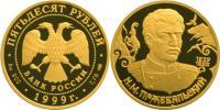 Юбилейная монета  Н.М.Пржевальский 50 рублей