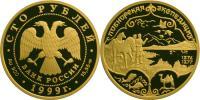 Юбилейная монета  Н.М.Пржевальский 100 рублей