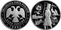 Юбилейная монета  200-летие со дня рождения А.С. Пушкина 25 рублей
