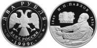 Юбилейная монета  150-летие со дня рождения И.П.Павлова 2 рубля